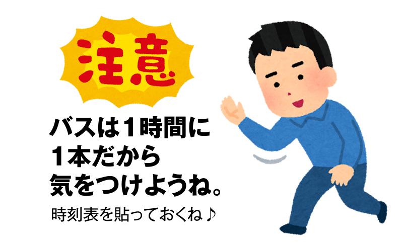 武蔵五日市駅バス