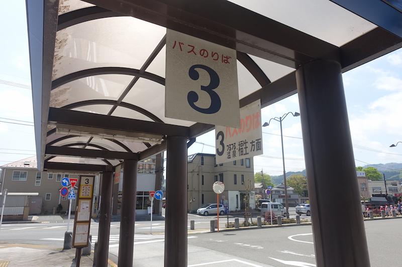 武蔵五日市駅バス停