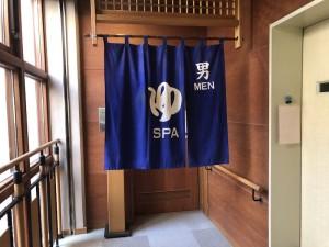 【東京・日の出町】つるつる温泉に行ってきた!営業時間や入館料もチェック!