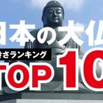 【TOP10発表】日本の大仏の大きさを比較してみた!