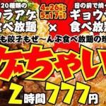 【いざこい】ギョウザ&カラアゲが2時間777円で食べ放題「アゲちゃいな」に行ってきた!(期間限定)