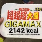 ペヤングやきそば「超超超大盛GIGAMAX」を食べてみた!