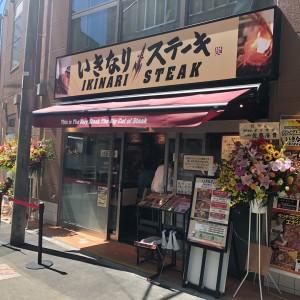 いきなり!ステーキ船橋店『6月29日オープン』に行ってきた!
