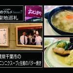 「孤独のグルメ」に登場した生鮭バター&ニンニクスープを食べてきた!【えびすや】